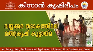 success story on fish cultivation by a group of farmers at  Vayyakkara  lake . episode - 629