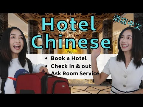 Hotel Chinese | Book, Check in & out, Ask Room Service at a Hotel in Chinese