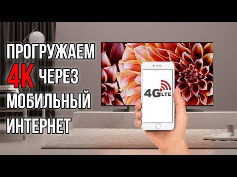 4к видео через мобильный интернет. Реальный тест.  Усиление сотового сигнала в квартире