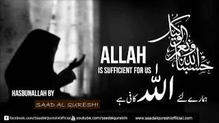 Дуа когда у вас трудности и всё плохо | Hasbunallah wa ni'mal wakil.(, 2017-01-31T19:45:31.000Z)