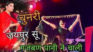 Chunri Jaipur se  Pani Ne Chali सपना के गाने पर सपना को फेल कर दिया गोरी नागोरी ने गजबण पानी ने चाली