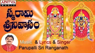 Smarami Srinivasam || Telugu Devotional Songs by By Parupalli Sri Ranganath.