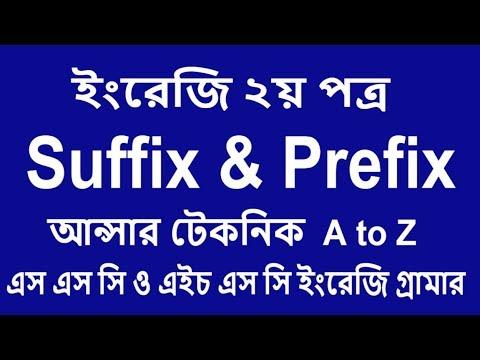 Suffix Prefix A to Z - JSC SSC and HSC English : Basic English Grammar - Noun Adjective Verb Adverb