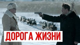 ЛАДОГА - Серия 2 / Военная драма