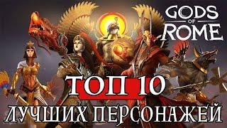 ТОП 10 Лучших Персонажеи мобильной игры Боги Арены #47