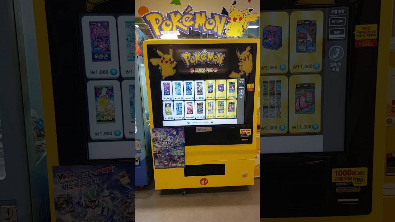 포켓몬카드 자판기 칠흑의가이스트 백은의랜스 샤이니스타V 팩 뽑기
