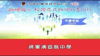 Publication Date: 2018-05-07 | Video Title: 跳繩強心校際花式跳繩比賽2015(中學甲組) - 將軍澳香島