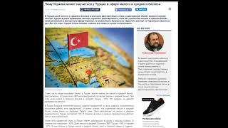 Анонс 'Чему Украина может научиться у Турции в сфере малого и среднего бизнеса