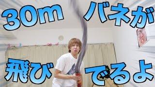 【最強】30m分のバネが飛び出るポテチの筒を作ってみた thumbnail