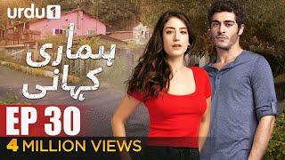 hamari-kahani-episode-30-turkish-drama-hazal-kaya-urdu1-tv-dramas-08-january-2020