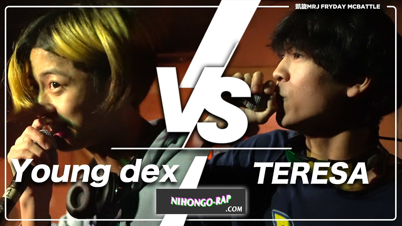TERESA vs Young dex   凱旋MRJフライデー