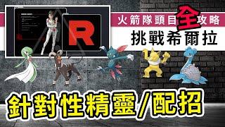 火箭隊幹部超詳盡攻略,助你輕鬆戰勝希爾拉!三個幹部中最易打喔!  Pokemon GO   精靈寶可夢   rios arc 弧圓亂語