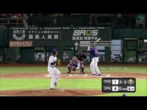 20131109 中日經典棒球賽 中華戰士VS 日本武士 6上 林哲瑄打的強勁,但淺村榮斗反應更快,精采跳接NICE PLAY!