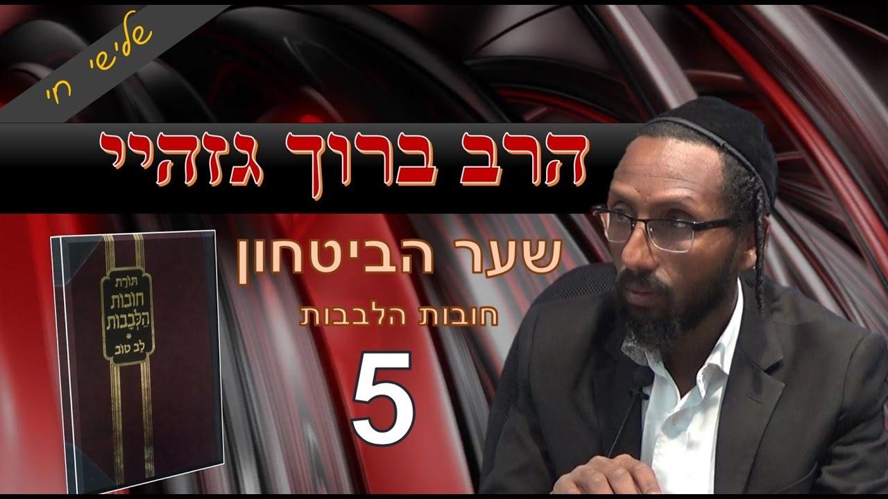 הרב ברוך גזהיי - חובות הלבבות' שער הביטחון פרק 5 - Rabbi baruch gazahay HD