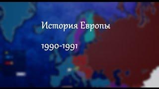 История Европы 1990-1991