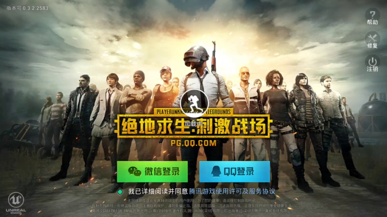 OFFICIAL PUBG MOBILE GAMEPLAY