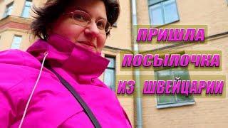 пРОДОЛЖЕНИЕ НАШЕГО ДНЯ / ПОЧТА РОССИИ - ПОЛУЧАЮ ПОСЫЛКУ ОТ ПОДПИСЧИКОВ /  НАШИ РАЗВЛЕКУХИ