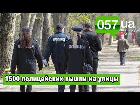 Новости Харькова: Карантин в Харькове будут контролировать 1500 полицейских