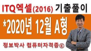 정보박사 ITQ엑셀2016 2020년 12월 정기검정 …