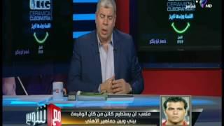 مع شوبير - سر غياب حسام غالي عن المشاركة مع الأهلي في البطولة العربية