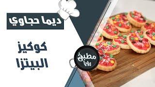 كوكيز البيتزا - ديما حجاوي