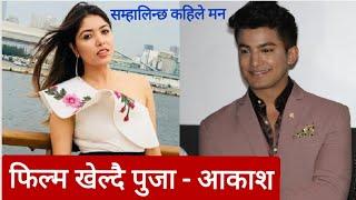 पुजाको 'सम्हालिन्छ कहिले मन'मा आकाश हिरो ? Pooja Sharma, Aakash Shrestha, Paul Shah