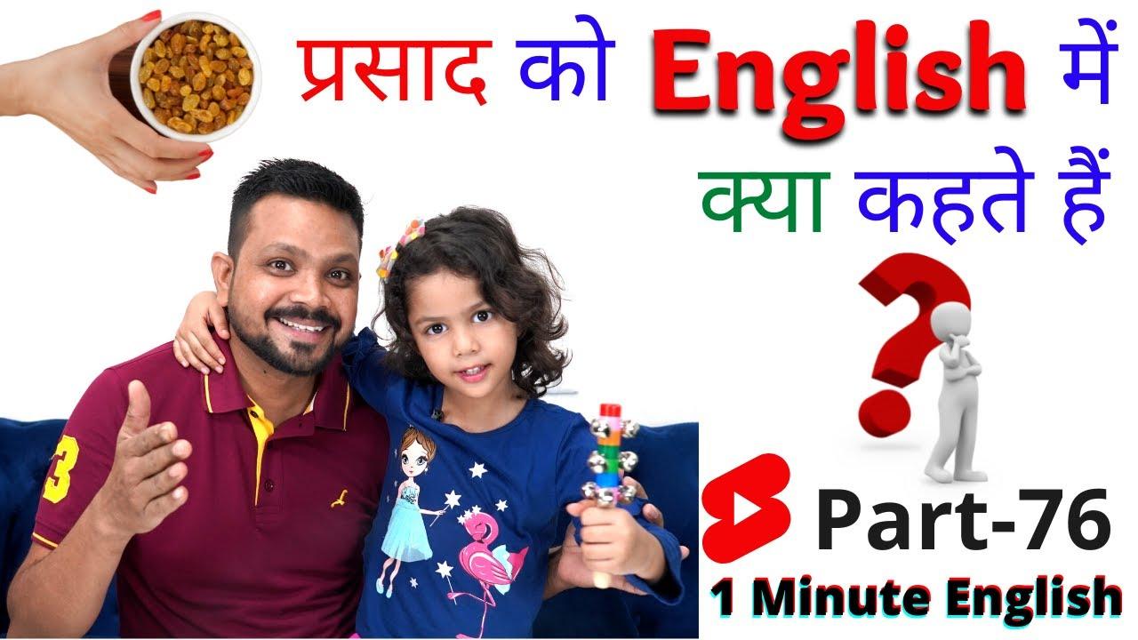 प्रसाद को English में क्या कहते हैं?, Adi n Daddy 1-Minute English 76, Kanchan English #Shorts