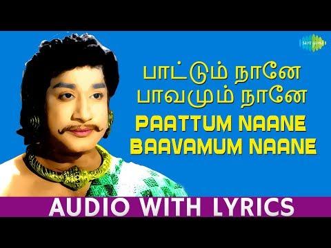 PAATTUM NAANE - Song With Lyrics | Sivaji Ganesan | Savitri | T.M. Soundararajan | K.V. Mahadevan