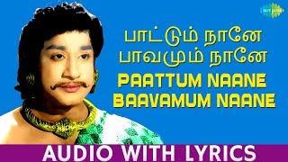 PAATTUM NAANE Song With Lyrics | Sivaji Ganesan | Savitri | T.M. Soundararajan | K.V. Mahadevan