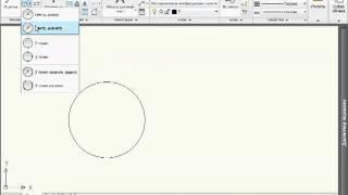 Шесть методов для рисования окружностей в Autocad 2010