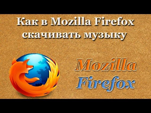 Как в Mozilla Firefox скачивать музыку