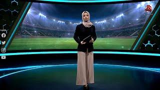 النشرة الرياضية | 28 - 11 - 2020 | تقديم صفاء عبدالعزيز | يمن شباب