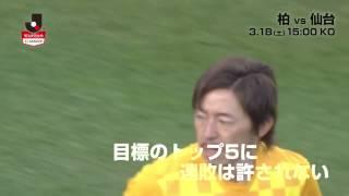 ホームで上昇気流をつかみたい柏が仙台と対戦。明治安田生命J1リーグ ...