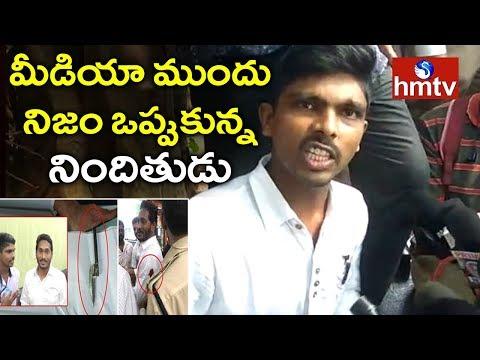 జగన్పై హత్యాయత్నం కేసు నిందితుడు బెయిల్పై విడుదల   Accused Srinivas Reddy Speaks To Media   hmtv