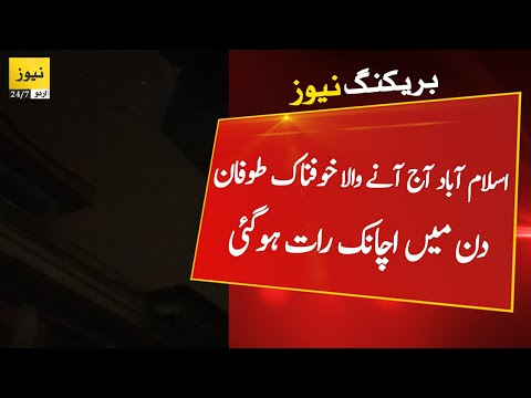 Breaking News: Islamabad today horrible hill storm | Islamabad today rain | Islamabad hailstorm