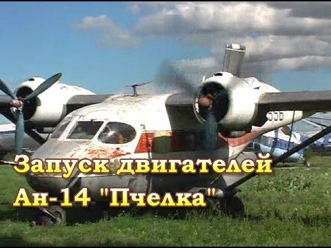 Запуск, руление Ан-14А 'Пчелка' в СГАУ/An-14A 'Bee' in SGAU