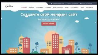 Сайт в стиле Landing Page на CMS 1С Битрикс(, 2016-06-04T19:57:28.000Z)