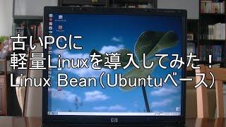 古いPC(HP Compaq nx6320)に軽量OS Linux Beanを入れてみた!【Ubuntu】【Linux】【XP】