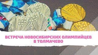 Встреча юных олимпийцев в аэропорту Толмачево