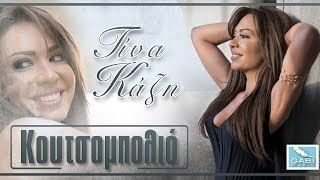 Κουτσομπολιό - Τίνα Κάζη / Koutsompolio - Tina Kazi (4K Official Video Clip)