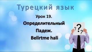 Турецкий язык. Урок 19.  Определительный падеж.  Belirtme hali