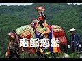 大沢桃子 / 南部恋歌  / seijirou