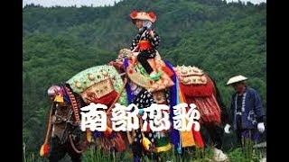 大沢桃子 - 南部恋唄
