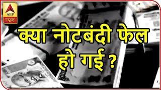Master Stroke: Demonetization Biggest Failure Of BJP Govt: Congress | ABP News