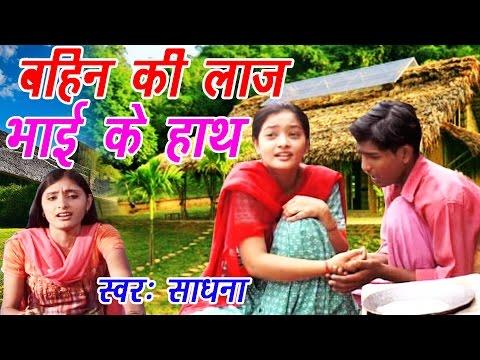 बहन लाज भाई के हाथ  किस्सा | Bahan Ki Laaj Bhai Ke hath  Kissa Darama | Sadhna | Trimurti Cassette