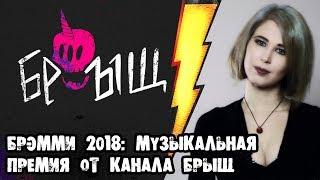 БРэмми 2018: музыкальная премия от канала БРЫЩ