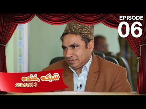 شبکه خنده - فصل سوم - قسمت  ششم / Shabake Khanda - Season 3 - Ep.06 thumbnail