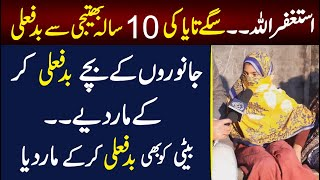 10 Sala Bhateji or Zehni Mazoor Behan Se Badfaili - Janwaron Ko Bhi Nahi Chorta Tha\ True Story