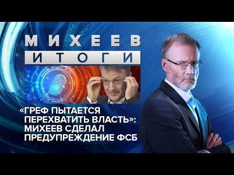 «Греф пытается перехватить власть»: Михеев сделал предупреждение ФСБ