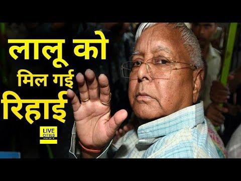 Lalu Yadav को मिल गया रिलीज ऑर्डर, आज निकल रहे हैं Patna I LiveCities